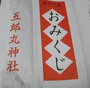 kenji20160122④