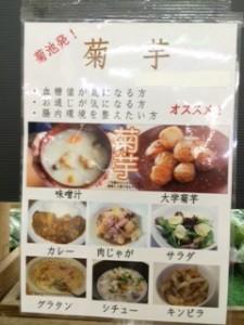 菊芋 メニュー