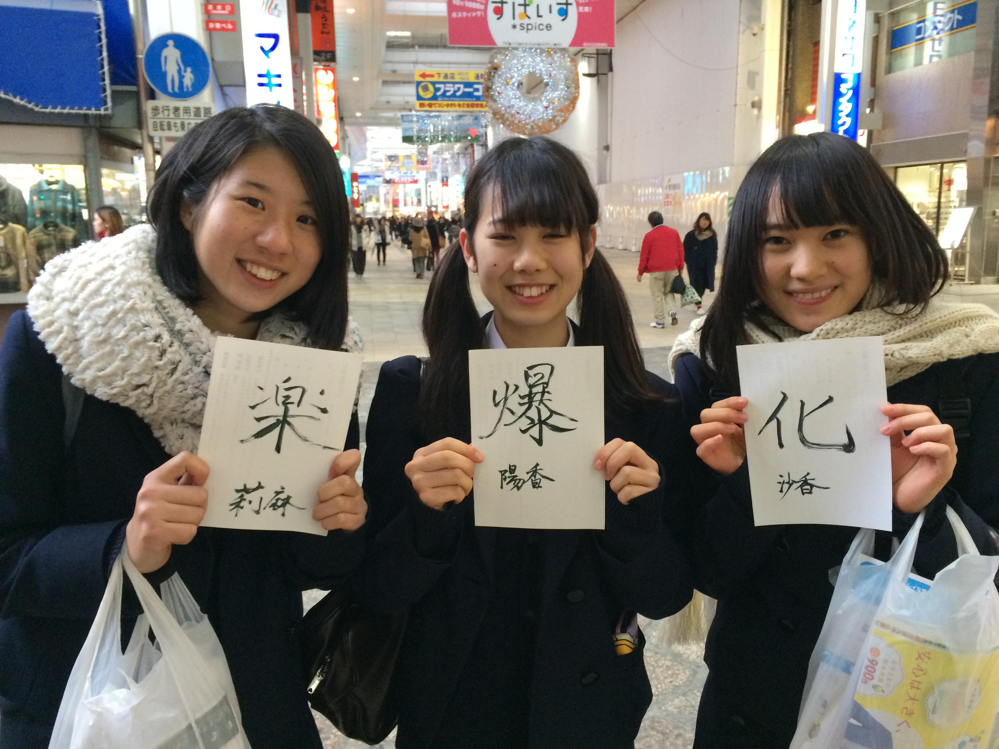 12/06 高校生の「今年の漢字」は...
