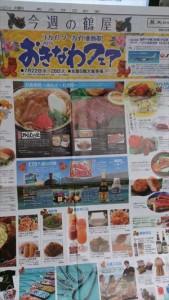 2015.7.22-okinawa-1_R