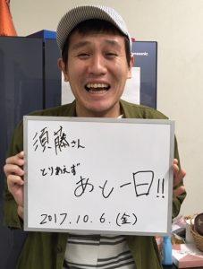 金曜日の男「安井まさじ」   ラ...