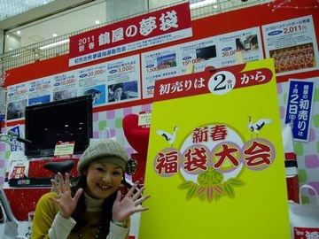 2011-yumebukuro.JPG