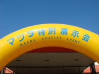 南九州マツダ.JPG
