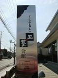 川尻月間JPG