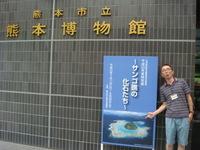 熊本博物館.JPG