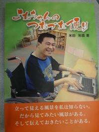 よねちゃんのつれづれ便り.JPG