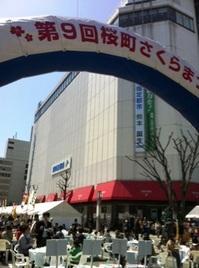 第9回桜町さくらまつり.jpg
