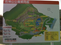 石神山公園.jpg