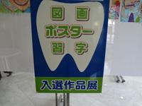 歯の祭典.JPG