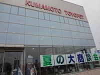 熊本トヨペット.JPG
