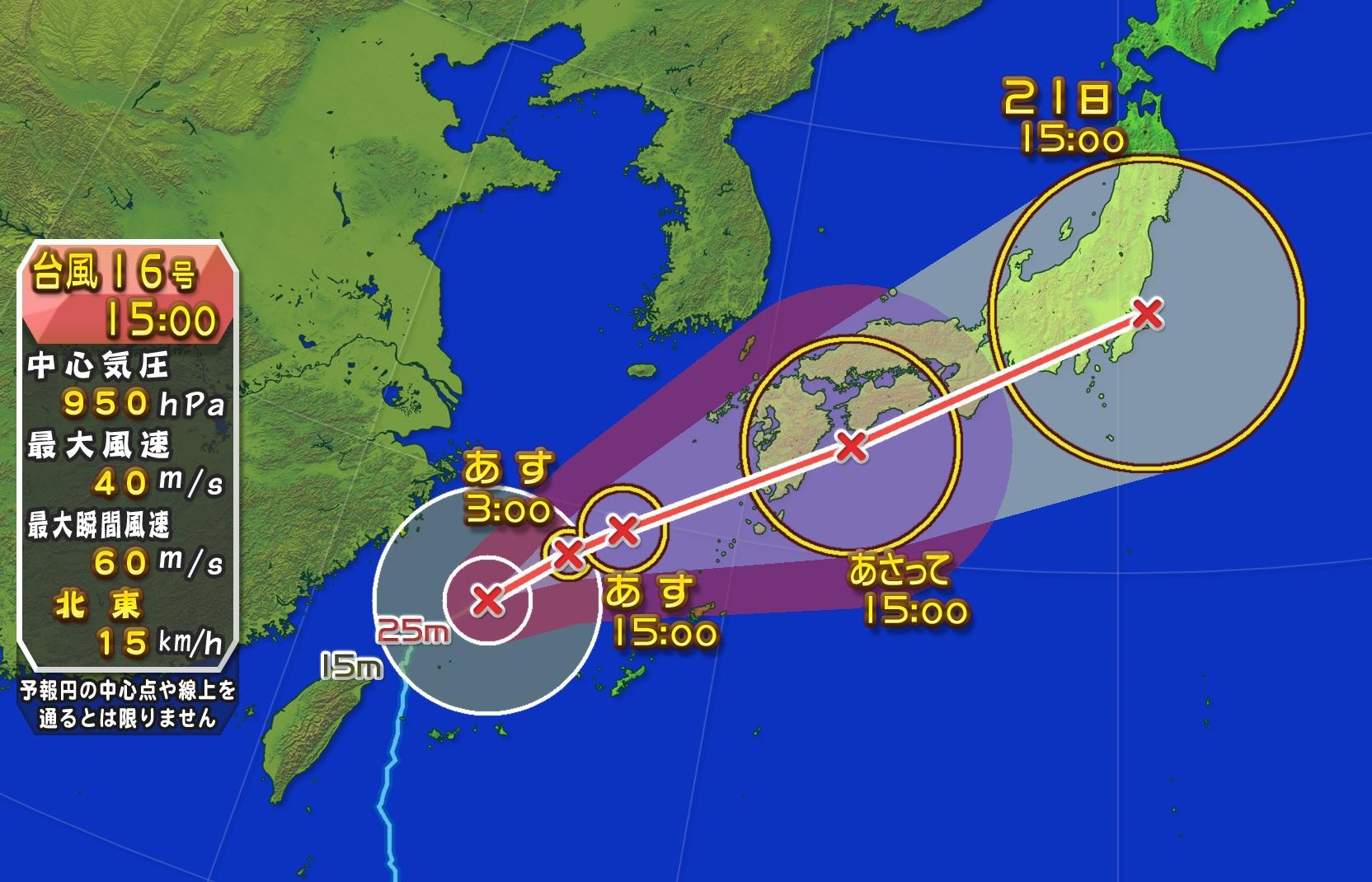 台風 16