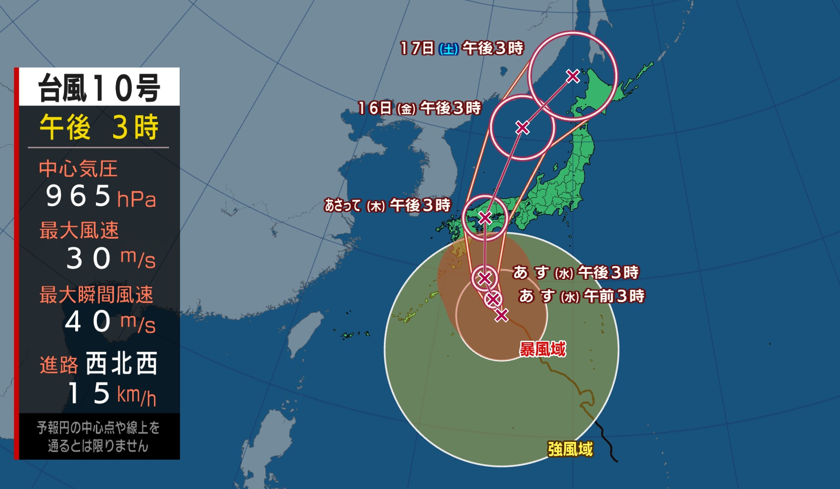 台風10号 15日午前中に最接近   空色日記