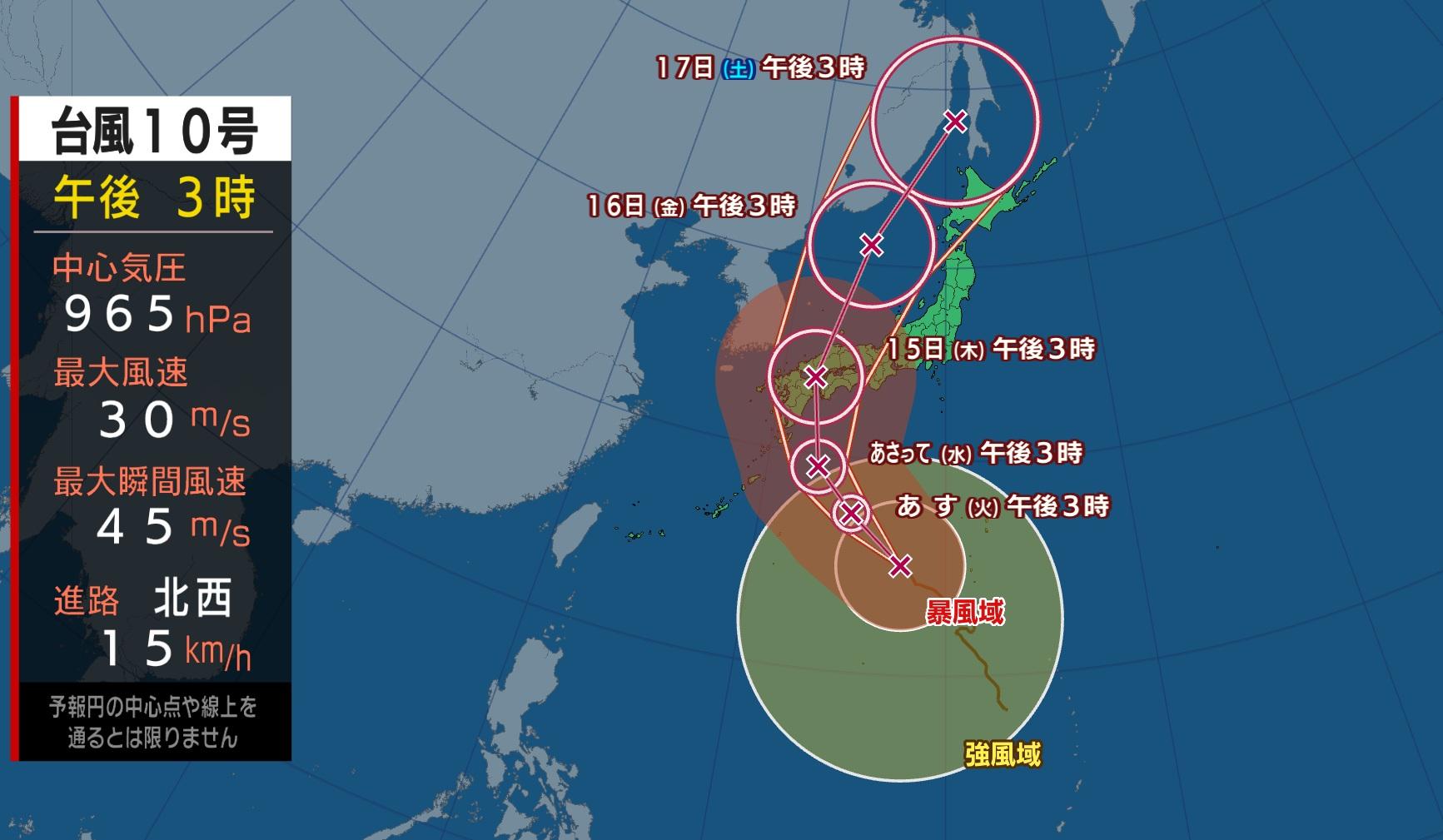 超大型の台風10号 九州接近へ | 空色日記