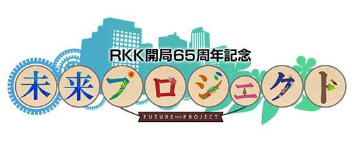 RKK開局65周年記念 ウェルカム!未来プロジェクト