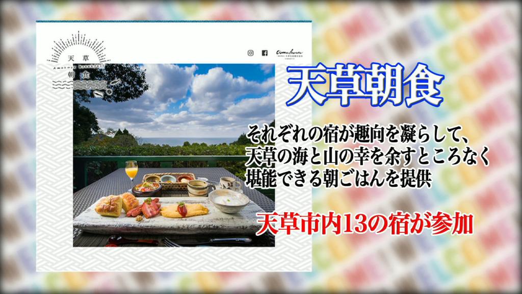 0014[F:¥天草朝食.jpg]